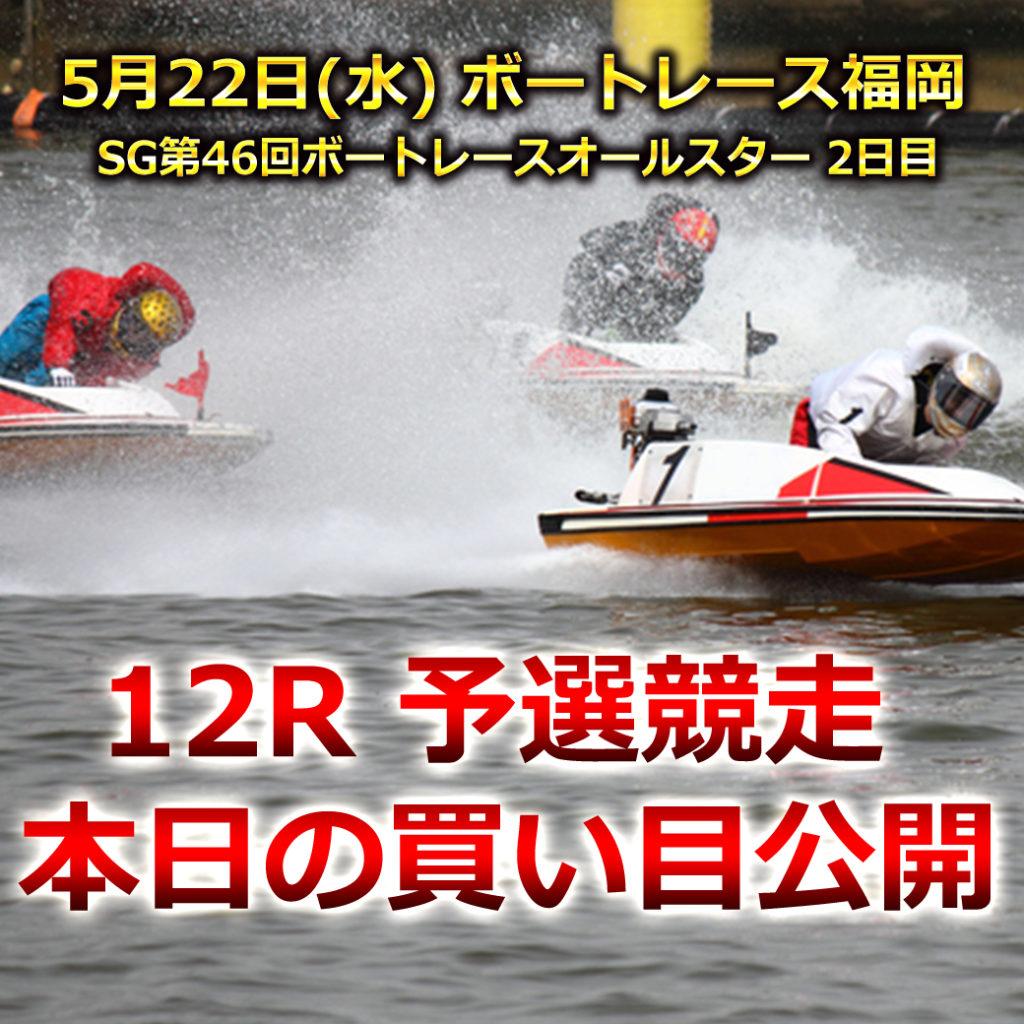 競艇 ライブ 福岡