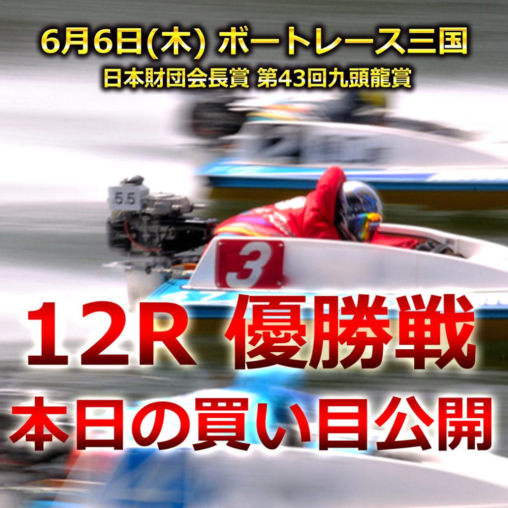 日本財団会長賞 第43回九頭龍賞(ボートレース三国)
