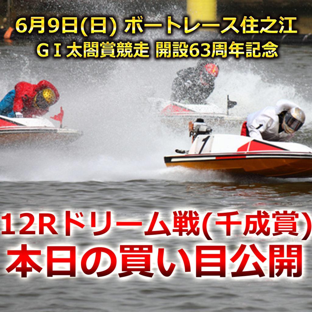 GⅠ太閤賞競走 開設63周年記念(ボートレース住之江)