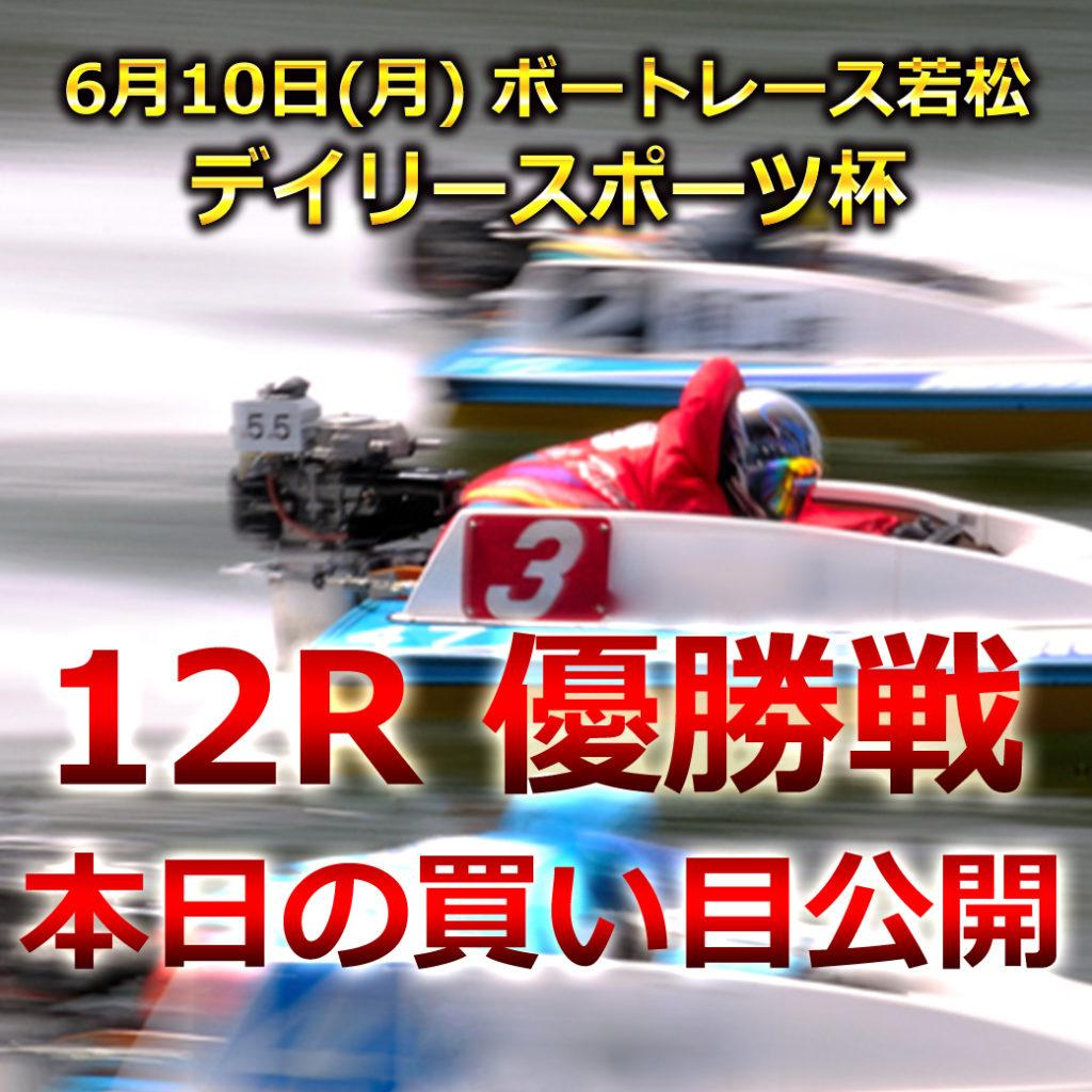 デイリースポーツ杯(ボートレース若松)