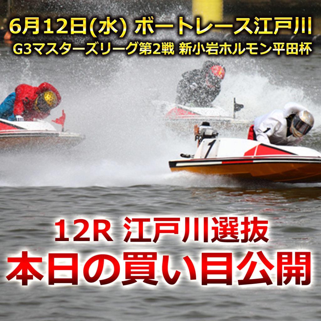 G3マスターズリーグ第2戦 新小岩ホルモン平田杯(ボートレース江戸川)