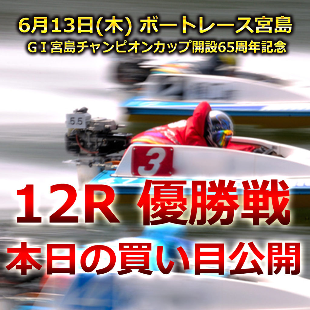 GⅠ宮島チャンピオンカップ開設65周年記念(ボートレース宮島)