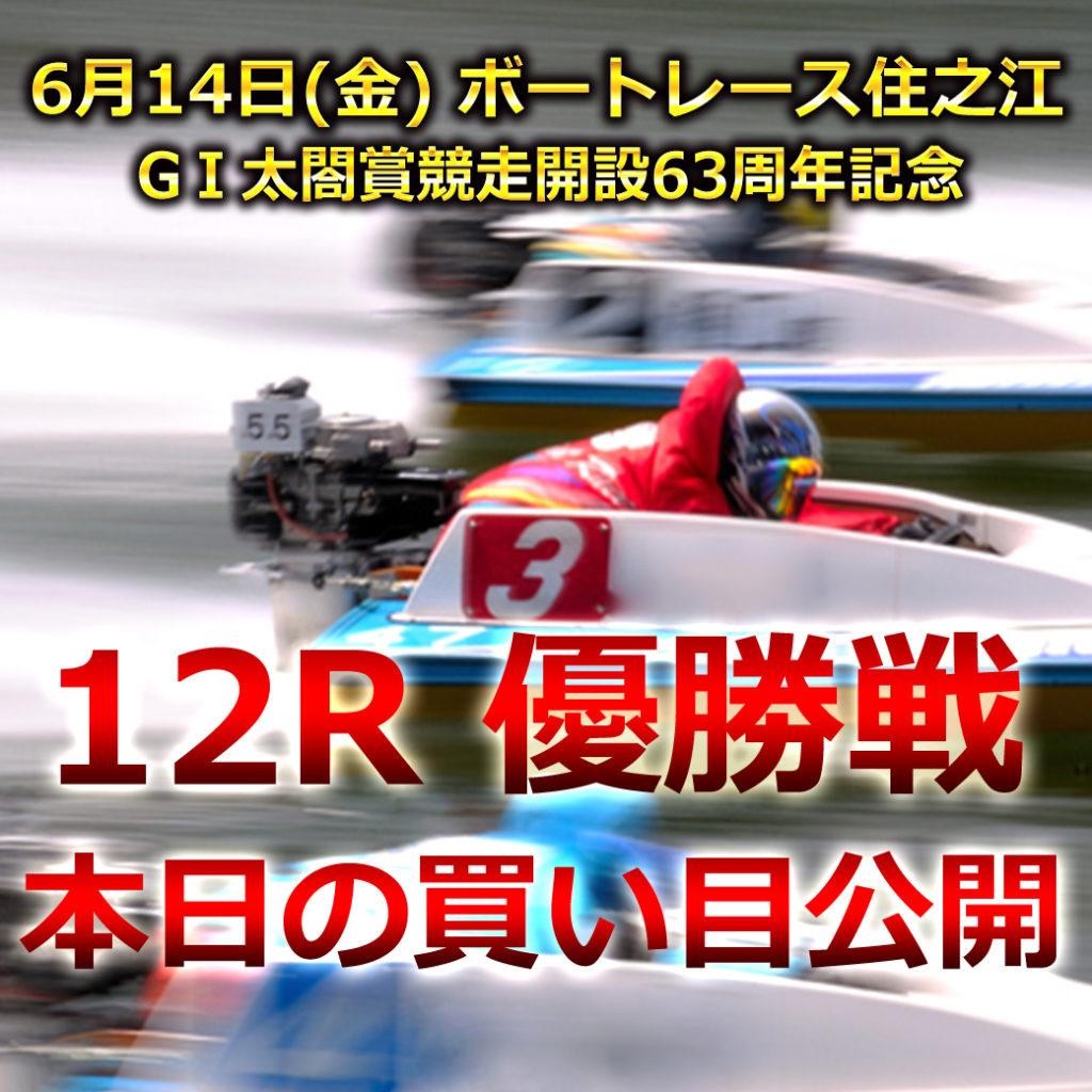 GⅠ太閤賞競走開設63周年記念(ボートレース住之江)