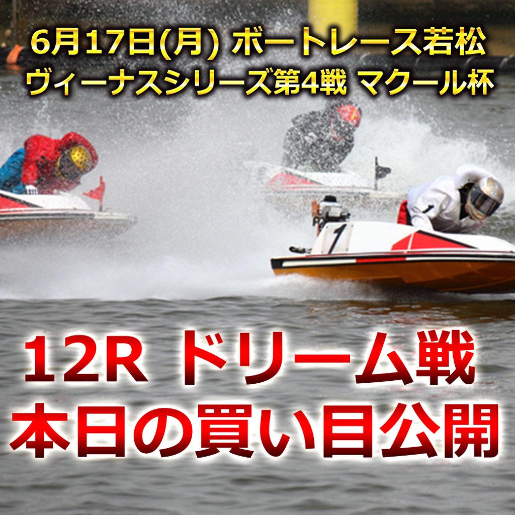 ヴィーナスシリーズ第4戦 マクール杯(ボートレース若松)