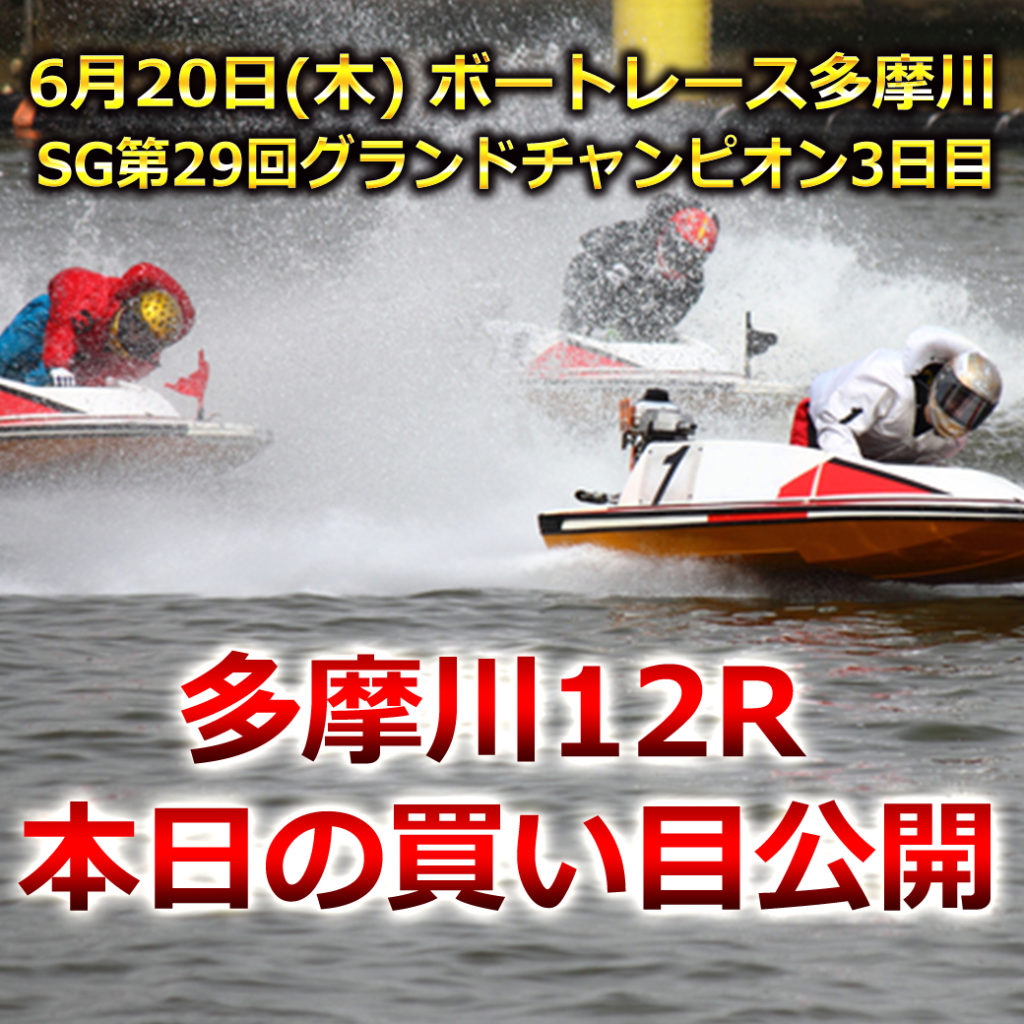 SG第29回グランドチャンピオン(ボートレース多摩川)多摩川12R予想