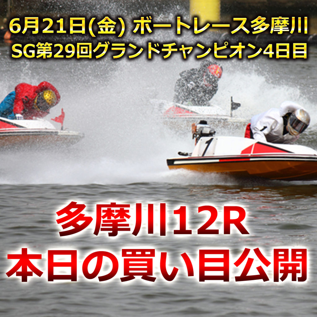 SG第29回グランドチャンピオン(ボートレース多摩川)4日目