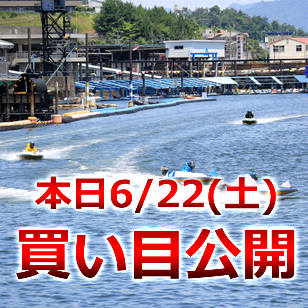 SG第29回グランドチャンピオン(ボートレース多摩川)』準優勝戦