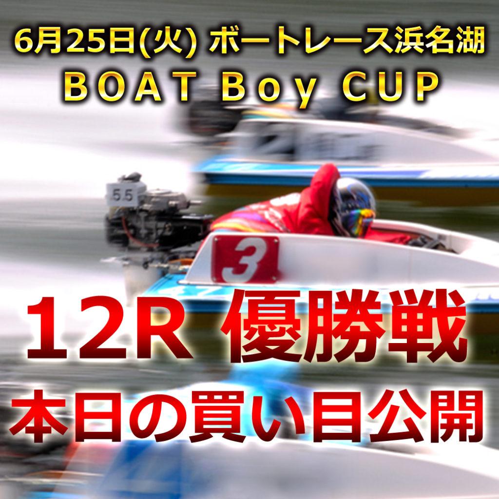 BOAT Boy CUP(ボートレース浜名湖)優勝戦買い目予想