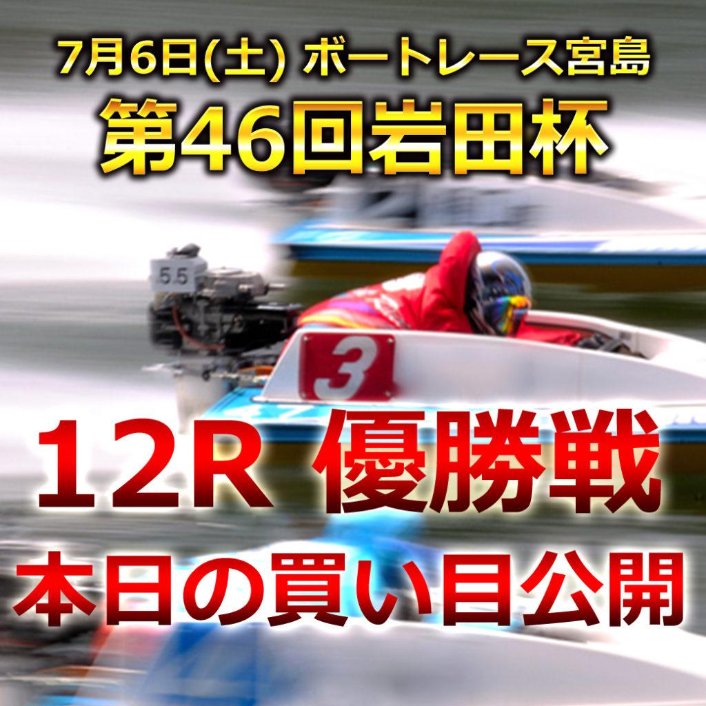 第46回岩田杯(ボートレース宮島)優勝戦買い目予想