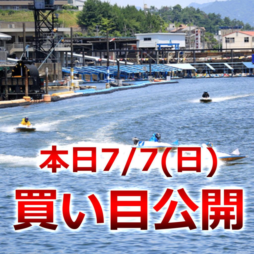 レース 鳴門 ボート