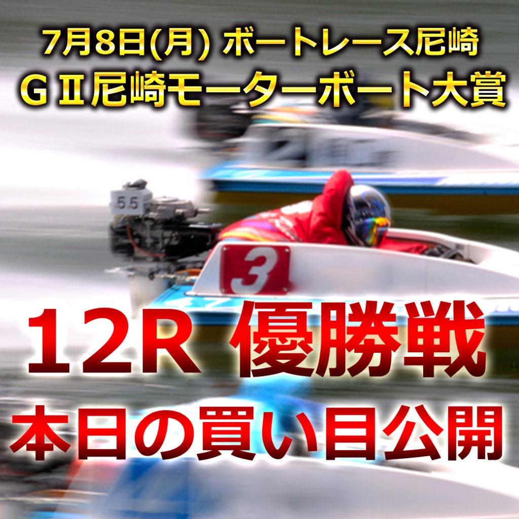 GⅡ尼崎モーターボート大賞(ボートレース尼崎)優勝戦買い目予想