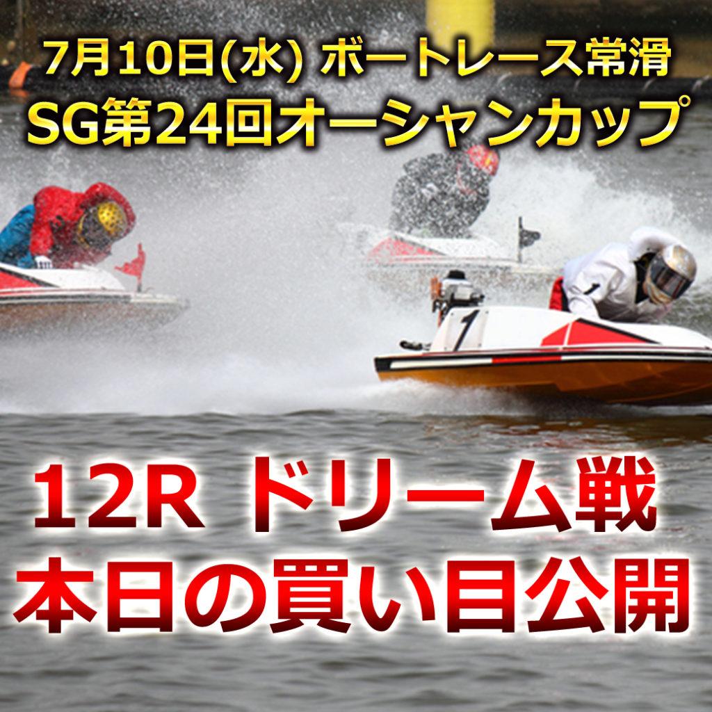 SG第24回オーシャンカップ(ボートレース常滑)ドリーム戦買い目予想