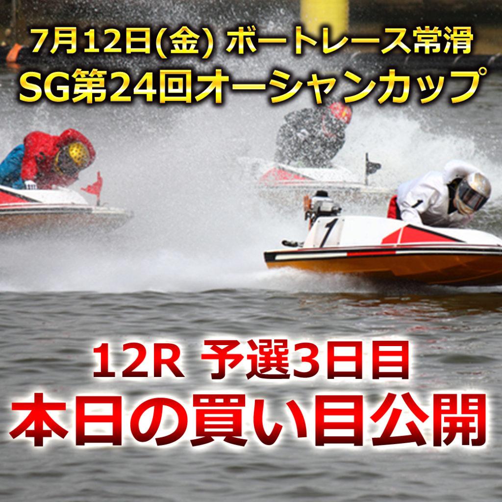 SG第24回オーシャンカップ(ボートレース常滑)予選3日目買い目予想