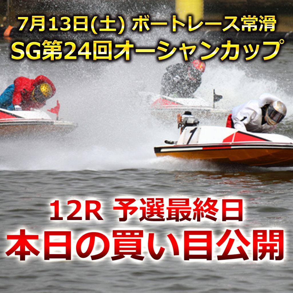 SG第24回オーシャンカップ(ボートレース常滑)予選最終日買い目予想