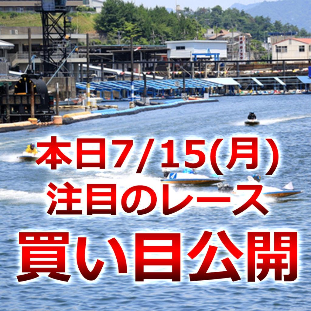 SG第24回オーシャンカップ(ボートレース常滑)優勝戦買い目予想