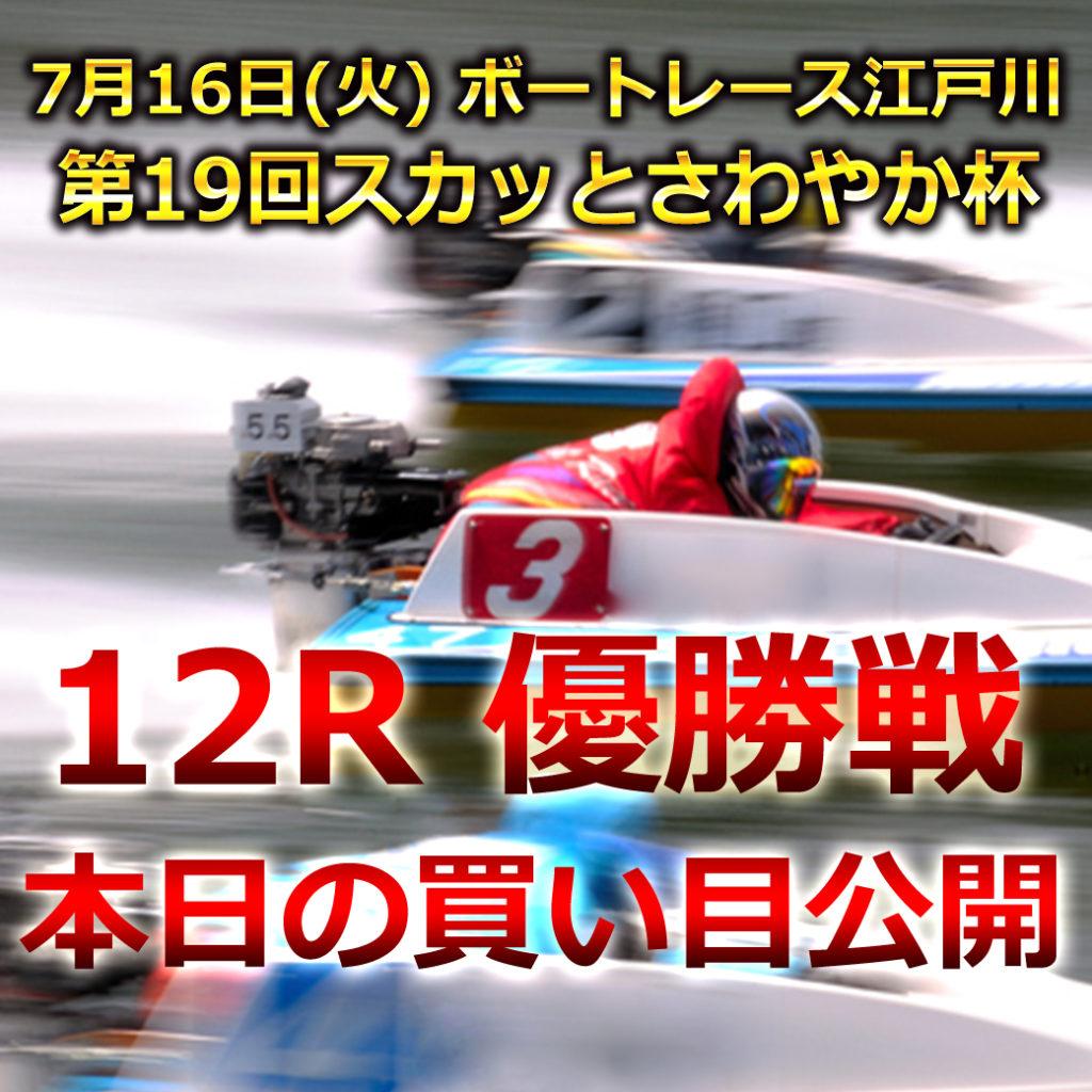 第19回スカッとさわやか杯(ボートレース江戸川)優勝戦買い目予想