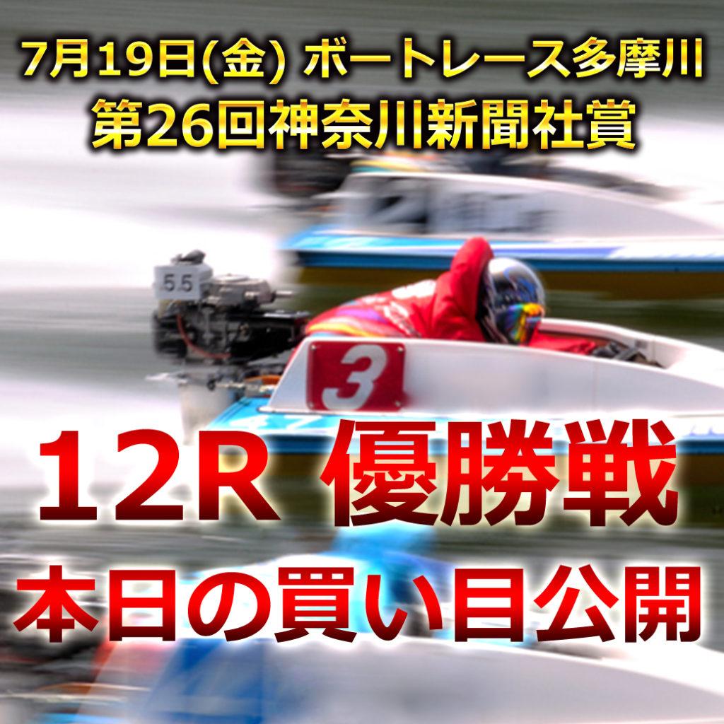 第26回神奈川新聞社賞(ボートレース多摩川)優勝戦買い目予想