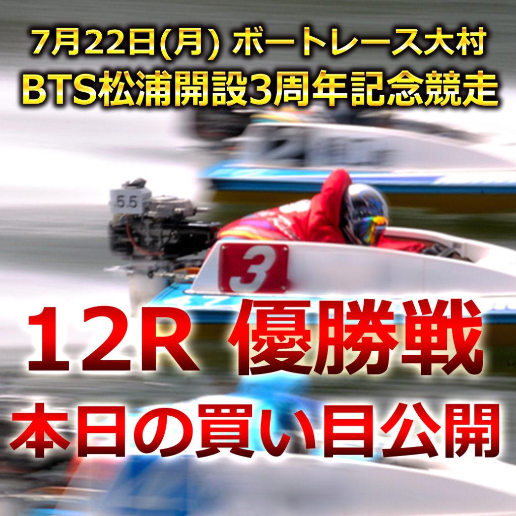 BTS松浦開設3周年記念競走(ボートレース大村)優勝戦買い目予想