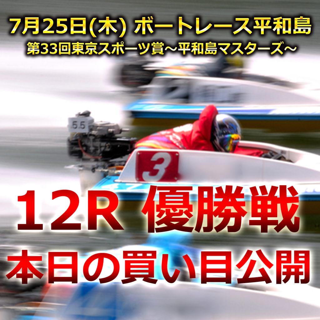 第33回東京スポーツ賞~平和島マスターズ~(ボートレース平和島)競艇買い目予想
