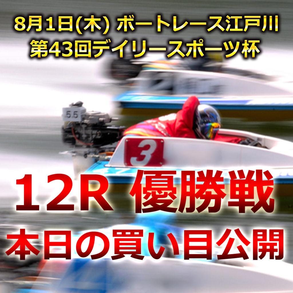 第43回デイリースポーツ杯(ボートレース江戸川)買い目競艇予想