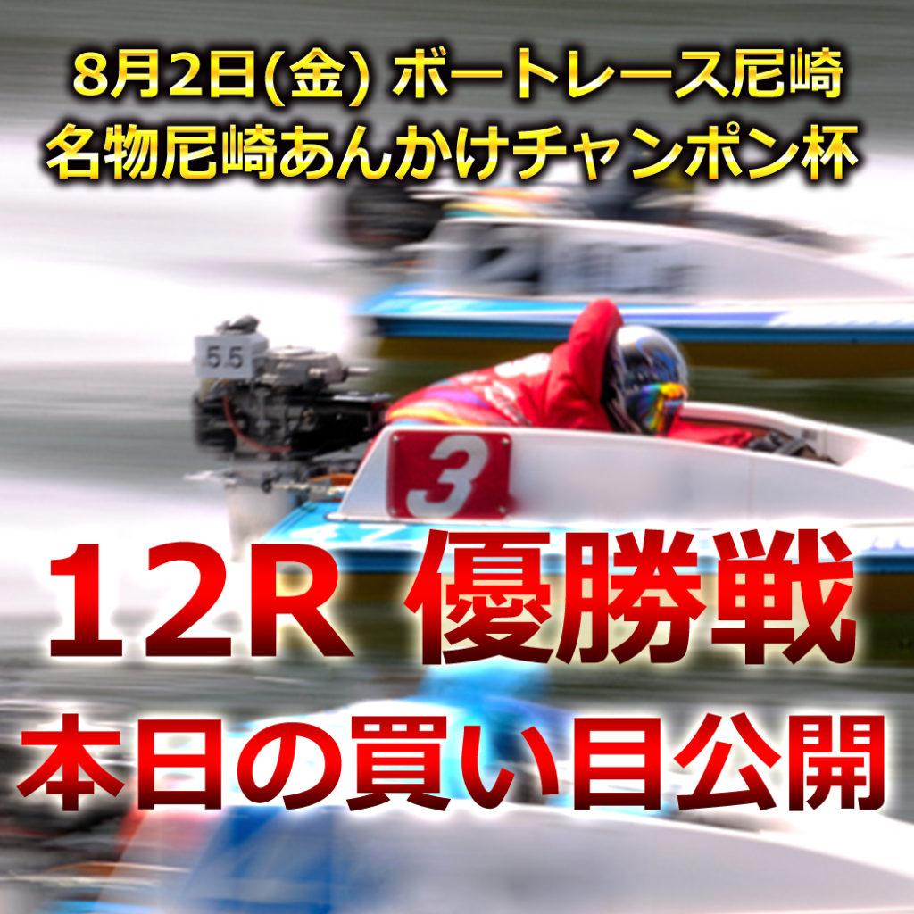 競艇予想買い目 名物尼崎あんかけチャンポン杯(ボートレース尼崎)