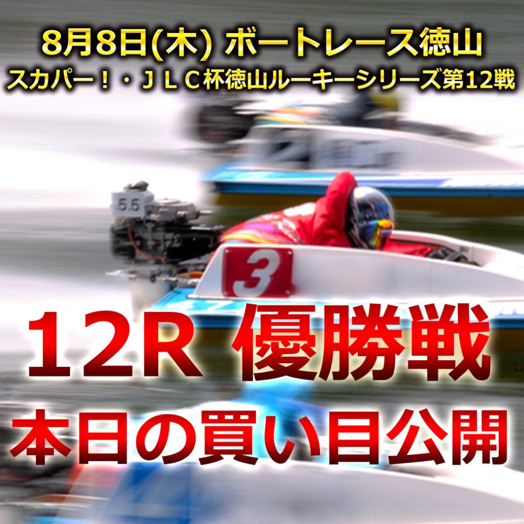 スカパー!・JLC杯徳山ルーキーシリーズ第12戦(ボートレース徳山)買い目競艇予想