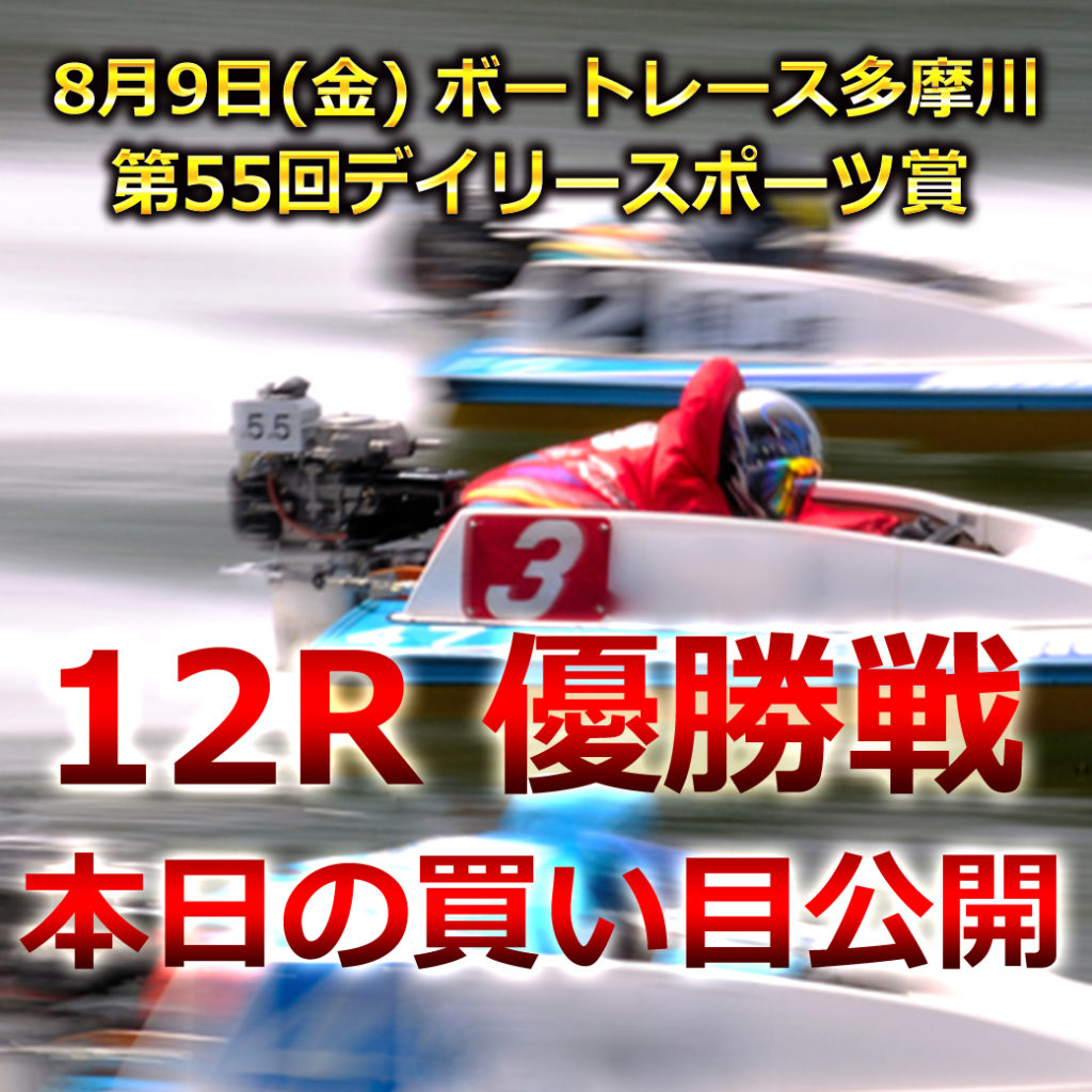第55回デイリースポーツ賞(ボートレース多摩川)買い目競艇予想
