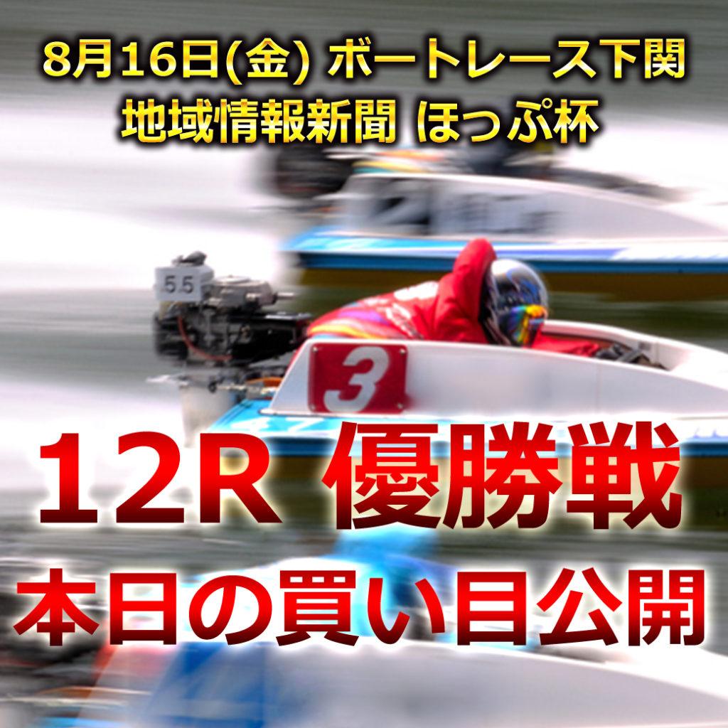 地域情報新聞 ほっぷ杯(ボートレース下関)買い目競艇予想