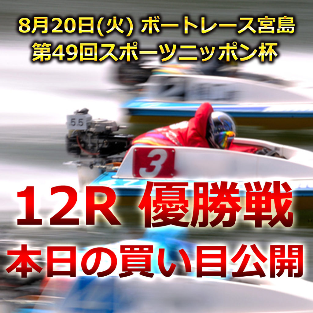 スポーツニッポン杯(ボートレース宮島)買い目競艇予想