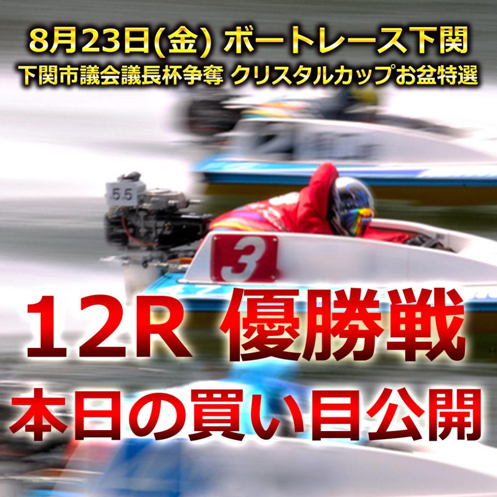 下関市議会議長杯争奪 クリスタルカップお盆特選(ボートレース下関)買い目競艇予想