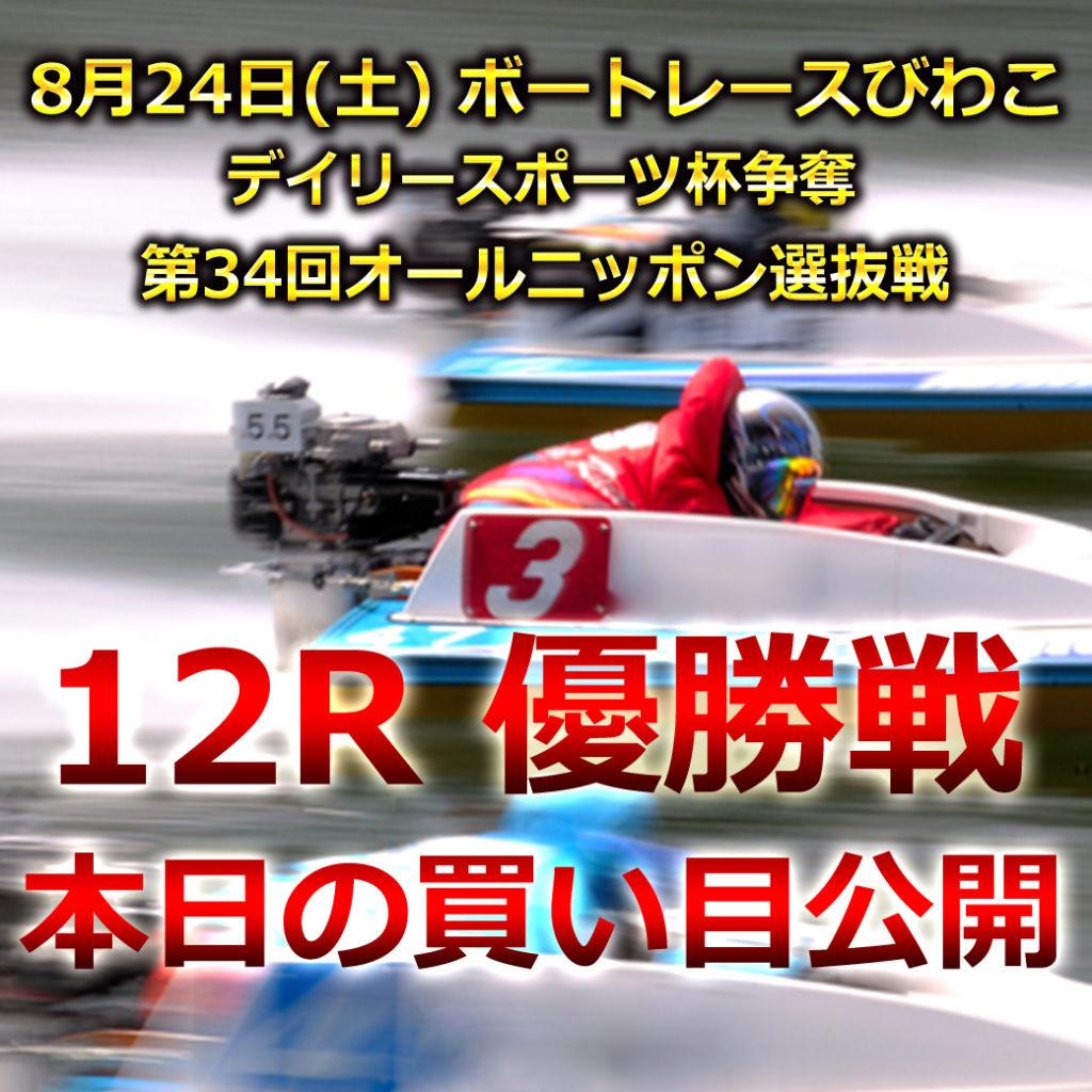 デイリースポーツ杯争奪 第34回オールニッポン選抜戦(ボートレースびわこ)買い目競艇予想