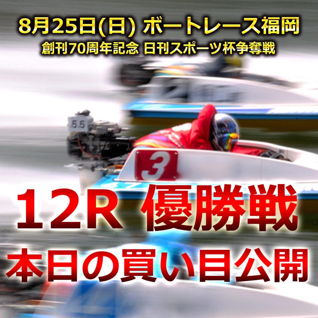 日刊スポーツ杯争奪戦(ボートレース福岡)買い目競艇予想
