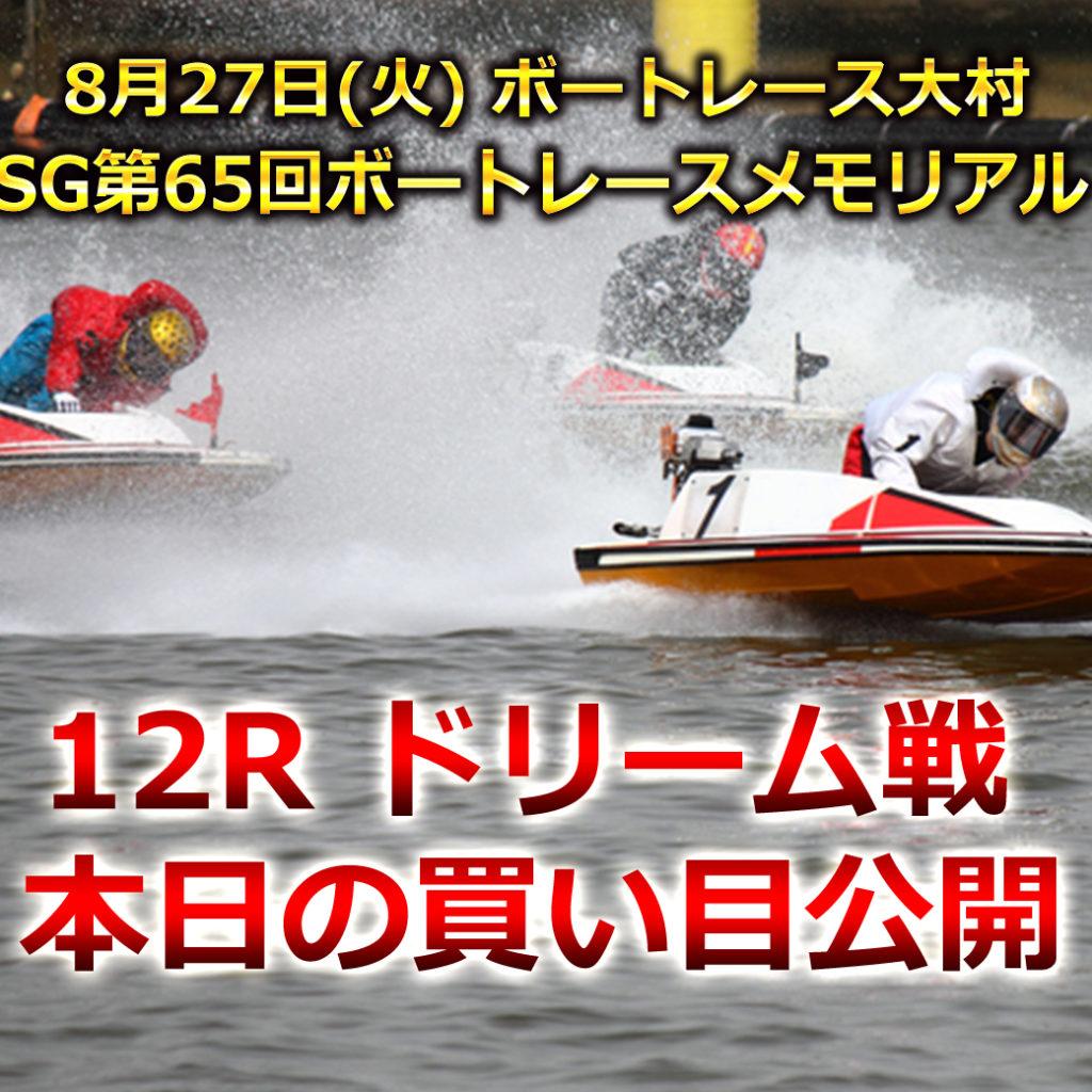 SG第65回ボートレースメモリアル(ボートレース大村)買い目競艇予想
