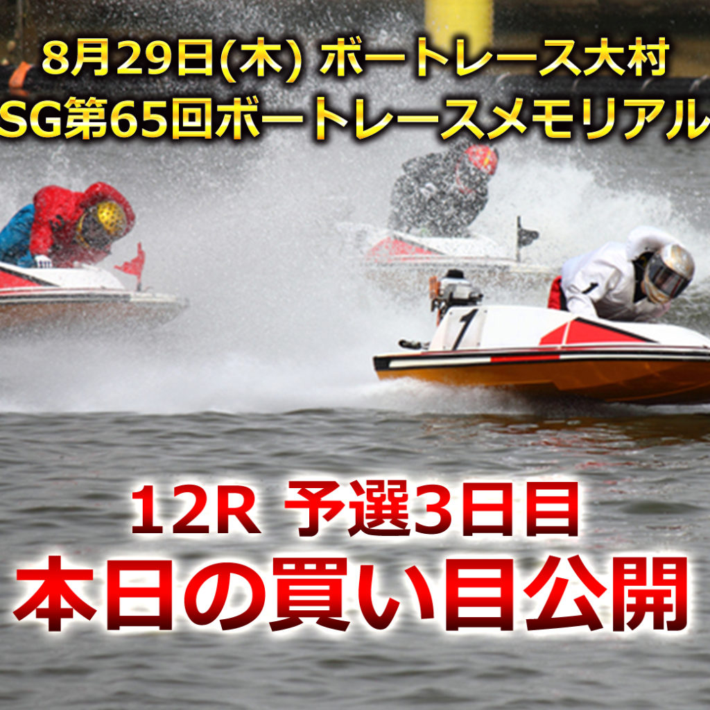 SG第65回ボートレースメモリアル(ボートレース大村)予選競走予想