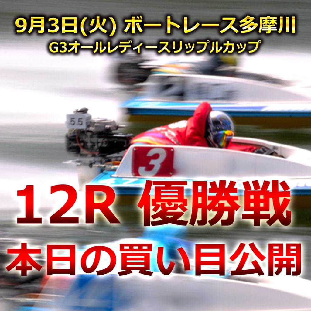 G3オールレディースリップルカップ(ボートレース多摩川)優勝戦買い目競艇予想