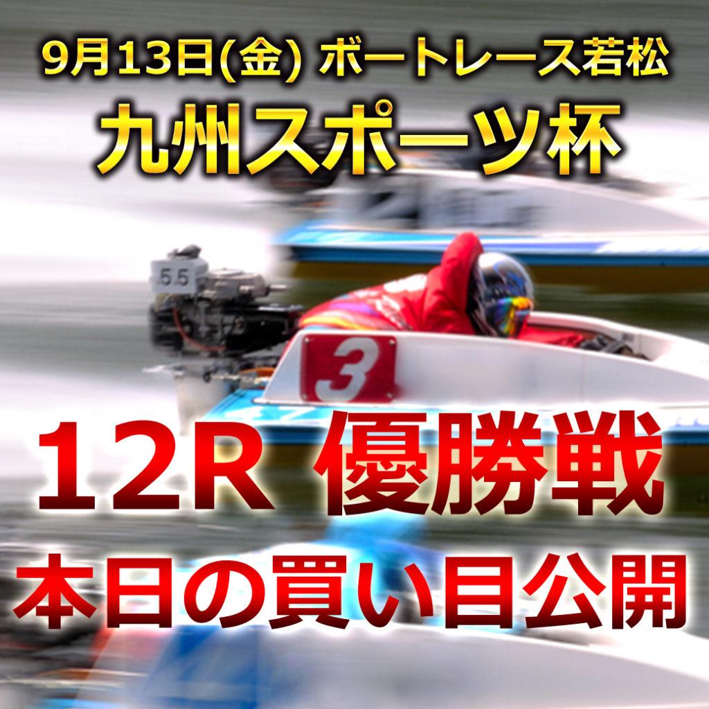 九州スポーツ杯(ボートレース若松)優勝戦買い目競艇予想