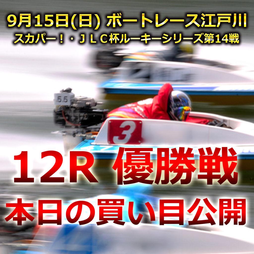 スカパー!・JLC杯ルーキーシリーズ第14戦(ボートレース江戸川)優勝戦買い目競艇予想
