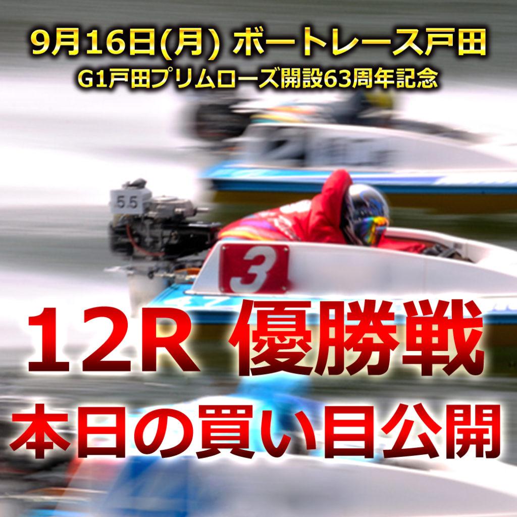 G1戸田プリムローズ開設63周年記念(ボートレース戸田)優勝戦買い目競艇予想