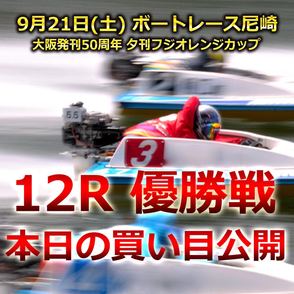 夕刊フジオレンジカップ(ボートレース尼崎)優勝戦買い目競艇予想
