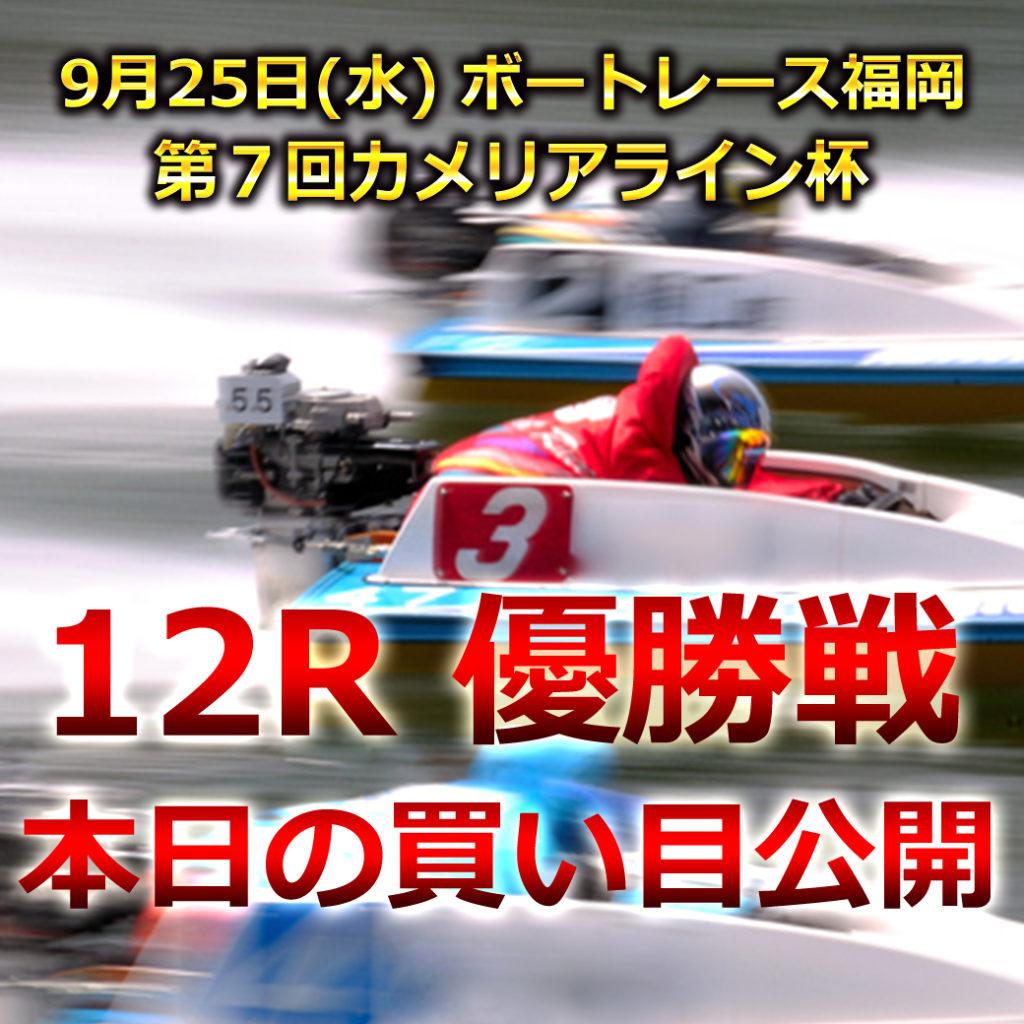 第7回カメリアライン杯(ボートレース福岡)優勝戦買い目競艇予想