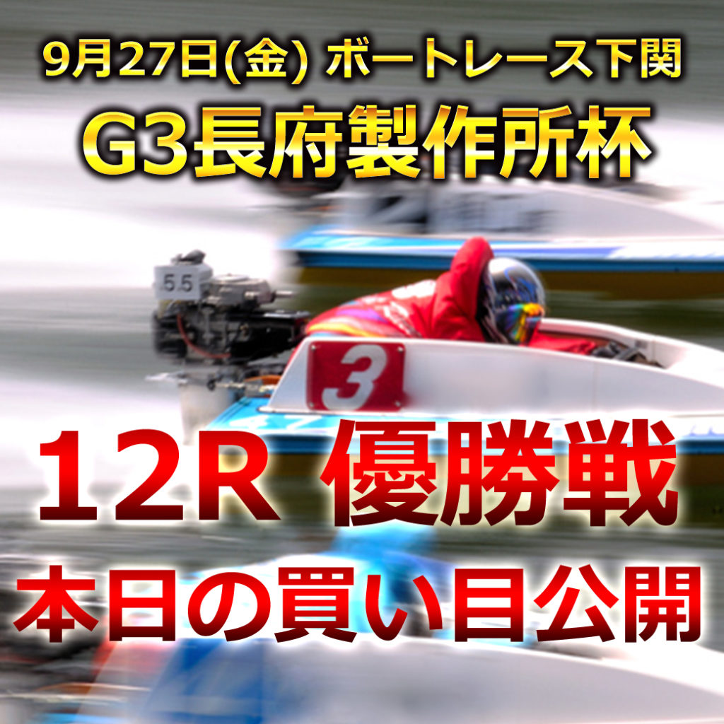 G3長府製作所杯(ボートレース下関)優勝戦買い目競艇予想