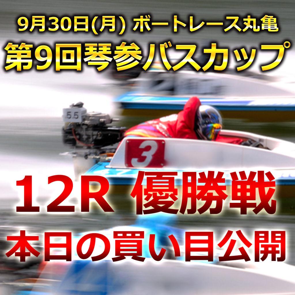 第9回琴参バスカップ(ボートレース丸亀)優勝戦買い目競艇予想