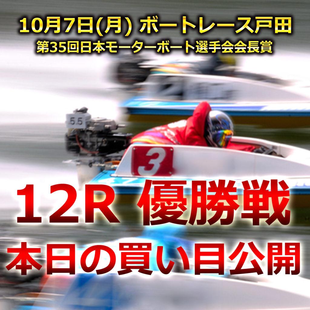 第35回日本モーターボート選手会会長賞(ボートレース戸田)優勝戦買い目競艇予想