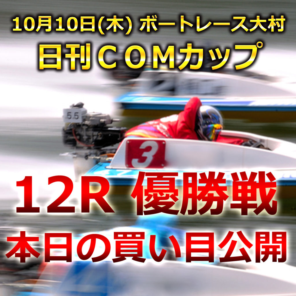 日刊COMカップ(ボートレース大村)優勝戦買い目競艇予想