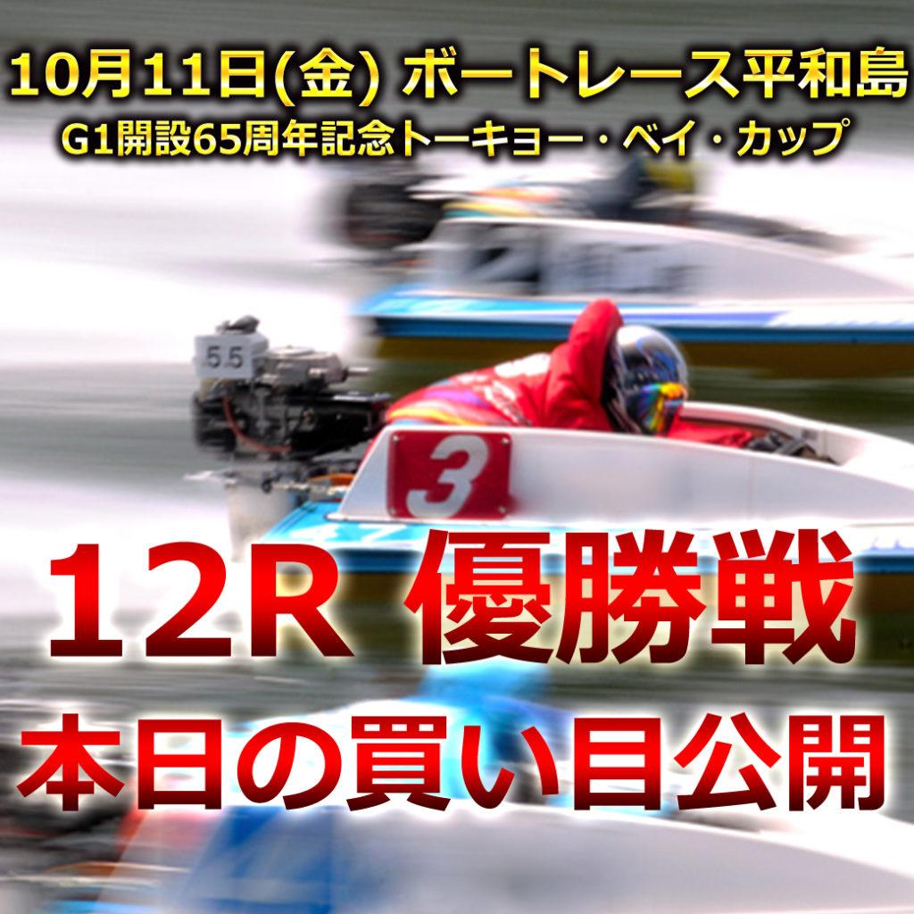 G1開設65周年記念トーキョー・ベイ・カップ(ボートレース平和島)優勝戦買い目競艇予想