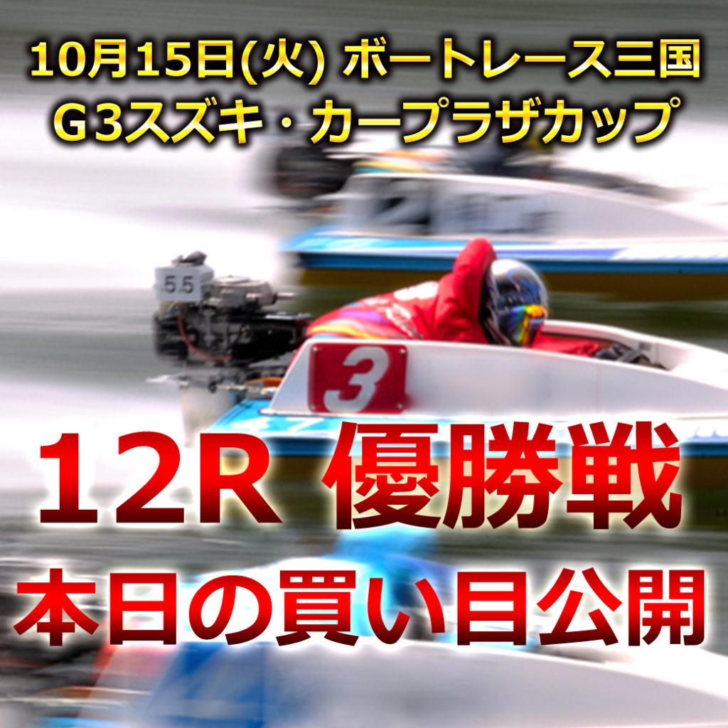 G3スズキ・カープラザカップ(ボートレース三国)優勝戦買い目競艇予想