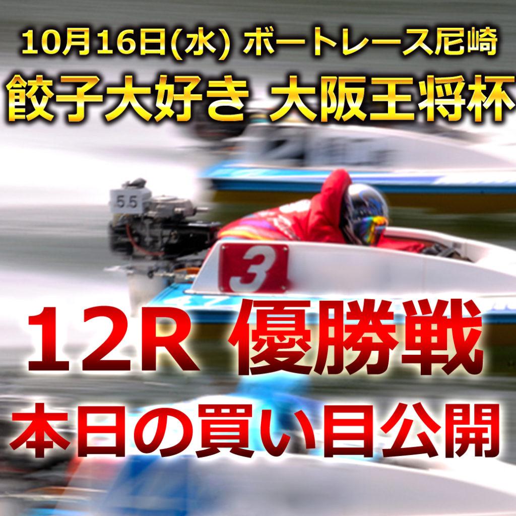 餃子大好き 大阪王将杯(ボートレース尼崎)優勝戦買い目競艇予想